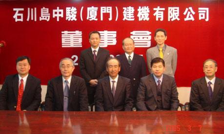 石川岛中骏(厦门)建机有限公司召开第一次董事会